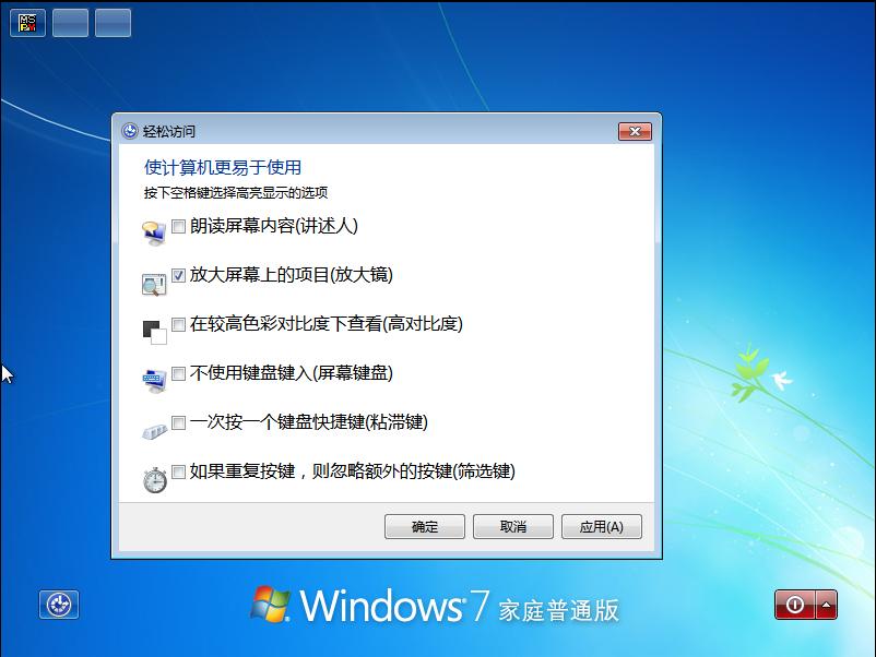 Windows 7 误删 用户账户后 恢复系统