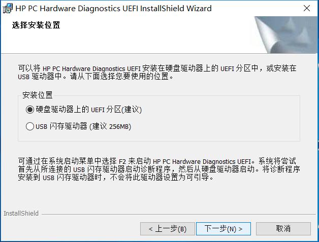 惠普硬件检测工具DST HP PC Hardware Diagnostics UEFI 8.2.0.0 Rev.A 使用方法