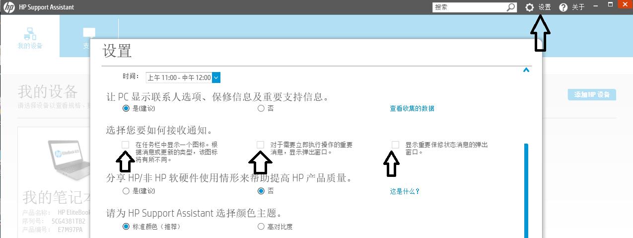 如何隐藏HP Support Assistant图标