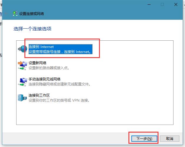 如何设置拨号连接 windows 7/windows 10