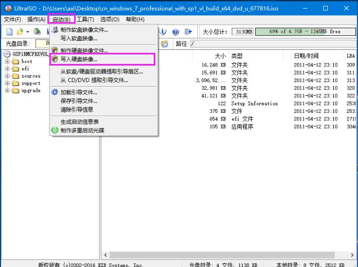 ISO镜像写入U盘与使用教程