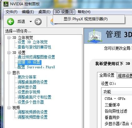 小经验,如何去掉physx游戏左上角的文字,physx CPU