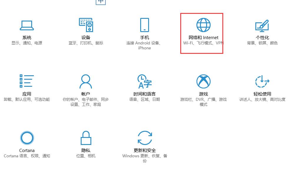 第三方软件能上网 EDGE与IE浏览器无法联网的解决方法