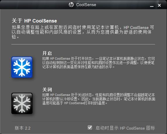 重装系统后重新安装惠普Coolsense智凉散热程序