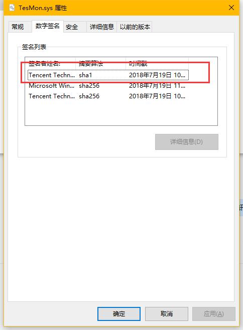 Windows 10操作系统  DNF游戏挂机死机的解决方案