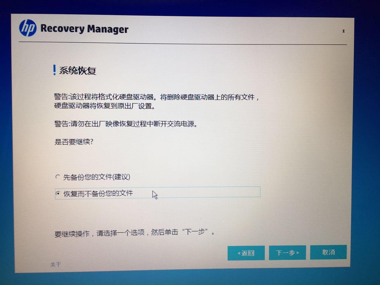 HP Recovery 恢复U盘使用说明