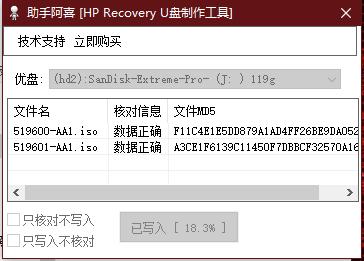 [全新工具版本]HP Recovery U盘 镜像制作与使用教程与制作工具