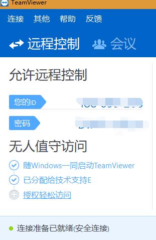 Teamviewer 下载与安装