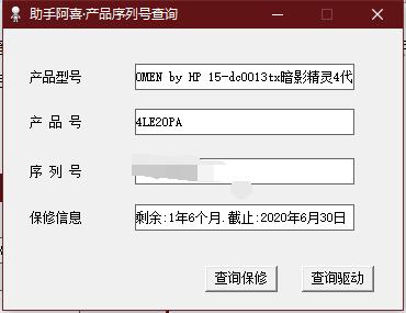 如何在惠普官网更新BIOS,驱动安装教程