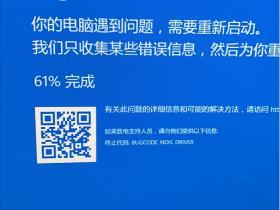 【解决方案】 BUGCODE NDIS DRIVER 蓝屏错误代码  微星(MSI)MEG X299 CREATION 创世板主板(Intel X299/LGA 2066) BUGCODE NDIS DRIVER 蓝屏的解决方案