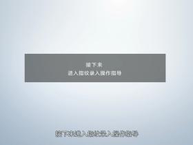 华为笔记本 指纹登陆设置 视频教程