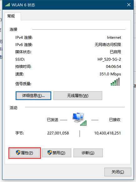 网络异常修复工具,连接后无法上网修复方式