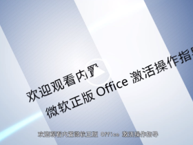 Windows 预装内置Office 2016/2019 家庭中文版激活视频教程