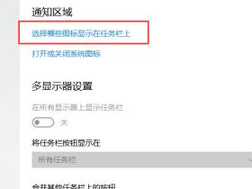 Windows 10 如何设置通知区域始终显示左右图标打开或者关闭