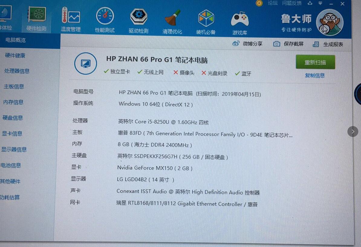 惠普战66 Pro G1 笔记本电脑  I5-8250 8G 256G Intel NVME PCIE固态硬盘 MX150-2G  FHD 特价处理3500元