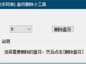 惠普电脑/笔记本 Recovery E盘恢复分区盘符怎么删除,怎么隐藏教程