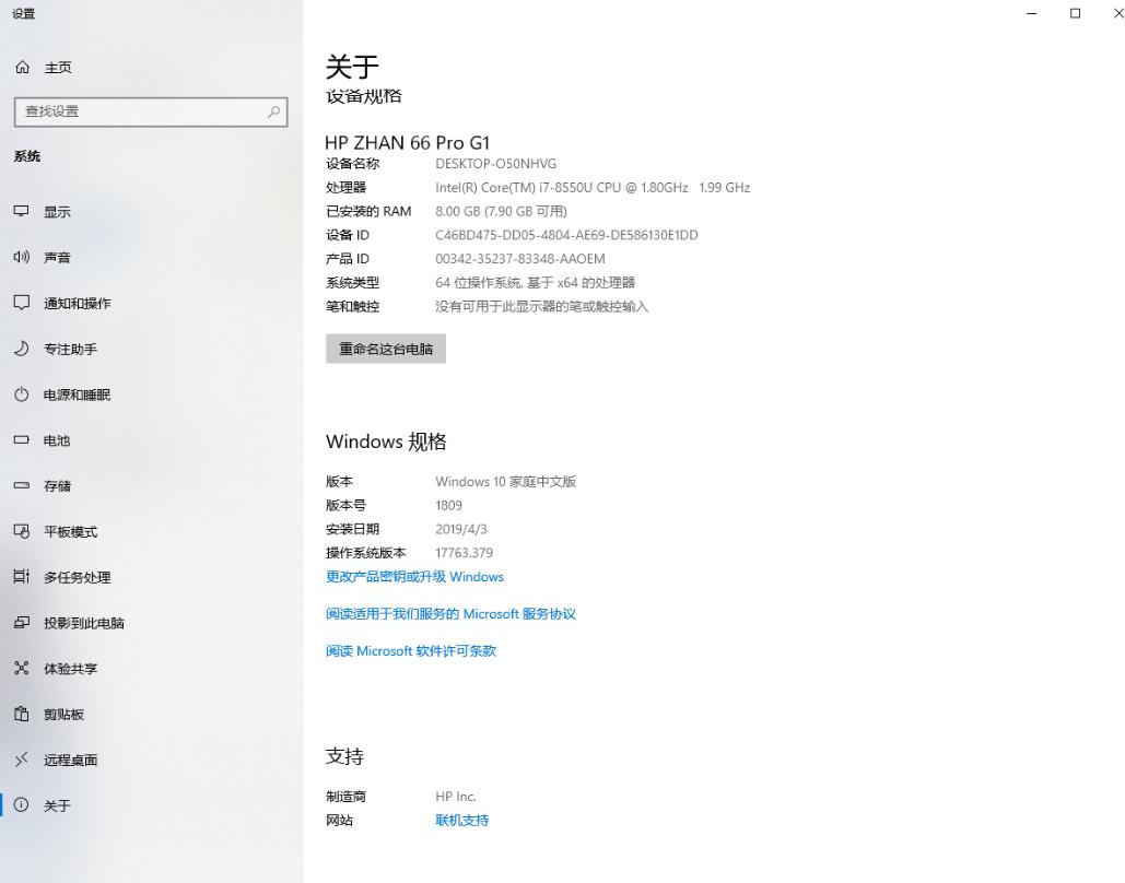 惠普/HP 华为/HUAWEI  Windows 10 RS5 1809. 家庭中文版 专用镜像下载