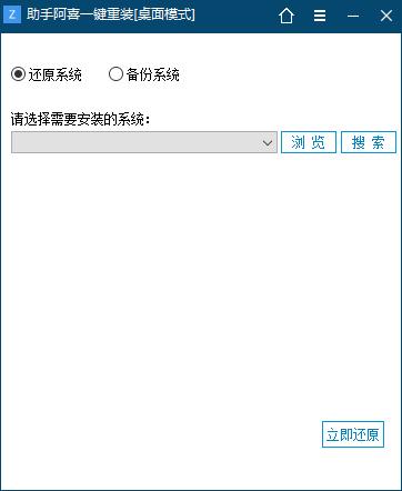 助手阿喜·惠普原版系统在线一键重装·Windows10·家庭中文版 Windows 10 专业版