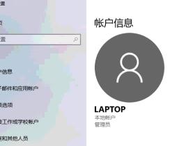 [操作指南] Windows 10 如何修改用户名