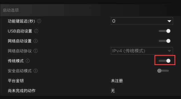 【图文】惠普暗影精灵5Plus如何开启传统模式,关闭安全启动图文教程