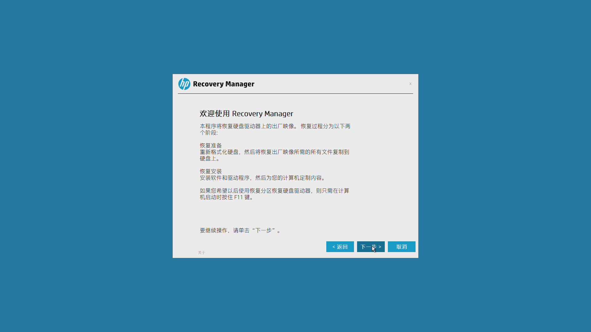 【图文】全新制作,惠普笔记本电脑恢复出厂系统Recovery 图文教程,演示机 惠普暗影精灵5Plus 15-Cb0xxx