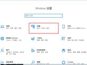 【教程】Windows 10 如何关闭 触摸板,如何在插入鼠标的时候禁用触摸板