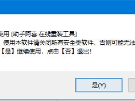 【图文】助手阿喜·一键在线重装系统·随身安装即U盘离线安装