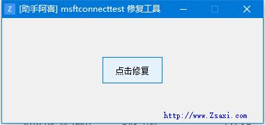 开机/联网就弹出网页msftconnecttest.com/redirect解决方法   www.msn.cn 解决方法