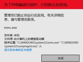 【解决方案】用户账户控制,为了对电脑进行保护,已经阻止此应用。