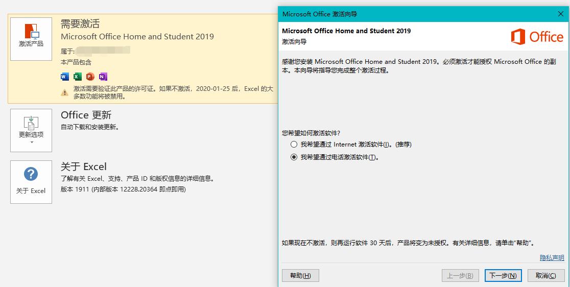 系统重置后重装系统后如何重新安装预装的正版office 2016/2019 家庭与学生版办公软件激活office【版本1】