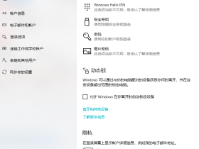 Windows 10 操作系统重启自动打开之前的程序,怎么回事