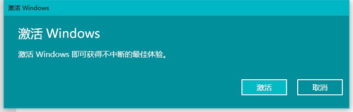 Windows 10 如何输入已购激活码激活Windows 10 的图文教程