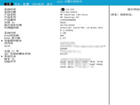 【图文教程】惠普 190-030 190-0xxx 家用台式机 如何开启传统模式图文教程 安装Windows 7 的图文教程。