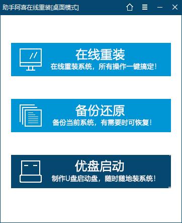[图文教程] 多种环境下的系统重装合并贴