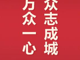 华为宣布向武汉市捐赠3000万元 用于疫情防控