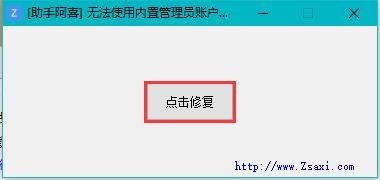 """如果遇到提示""""无法使用内置管理员账户打开""""某某程序 请使用其他账户登录,然后再试一次,可以运行以下代码"""