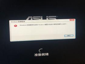 【解决方案】【已测试】Windows 安装程序  Windows安装程序无法将 Windows 配置为此计算机的硬件上运行。