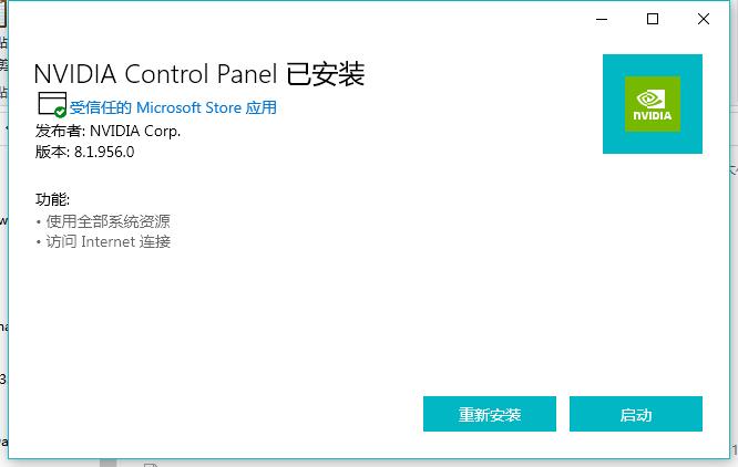下载安装nvidia控制面板 NVIDIACorp.NVIDIAControlPanel NVIDIACorp.NVIDIAControlPanel_8.1.956.0_x64__56jybvy8sckqj.appx