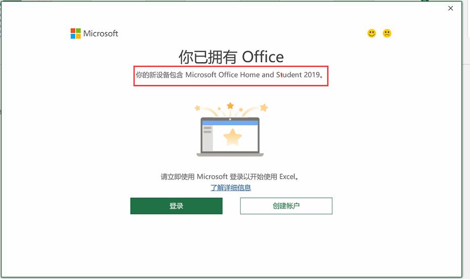 【教程】华为笔记本电脑预装Windows10和Office 2019家庭和学生版 重新安装激活教程