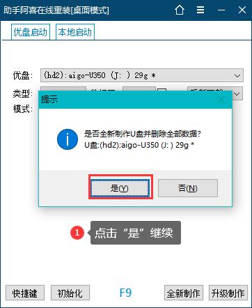 【图文】U盘启动制作教程 阿喜自用 PE 在线制作教程【助手阿喜】