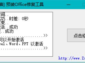 【修复工具】电脑预装Office 2019家庭和学生版 打开无法激活提示需要输入激活码的修复工具