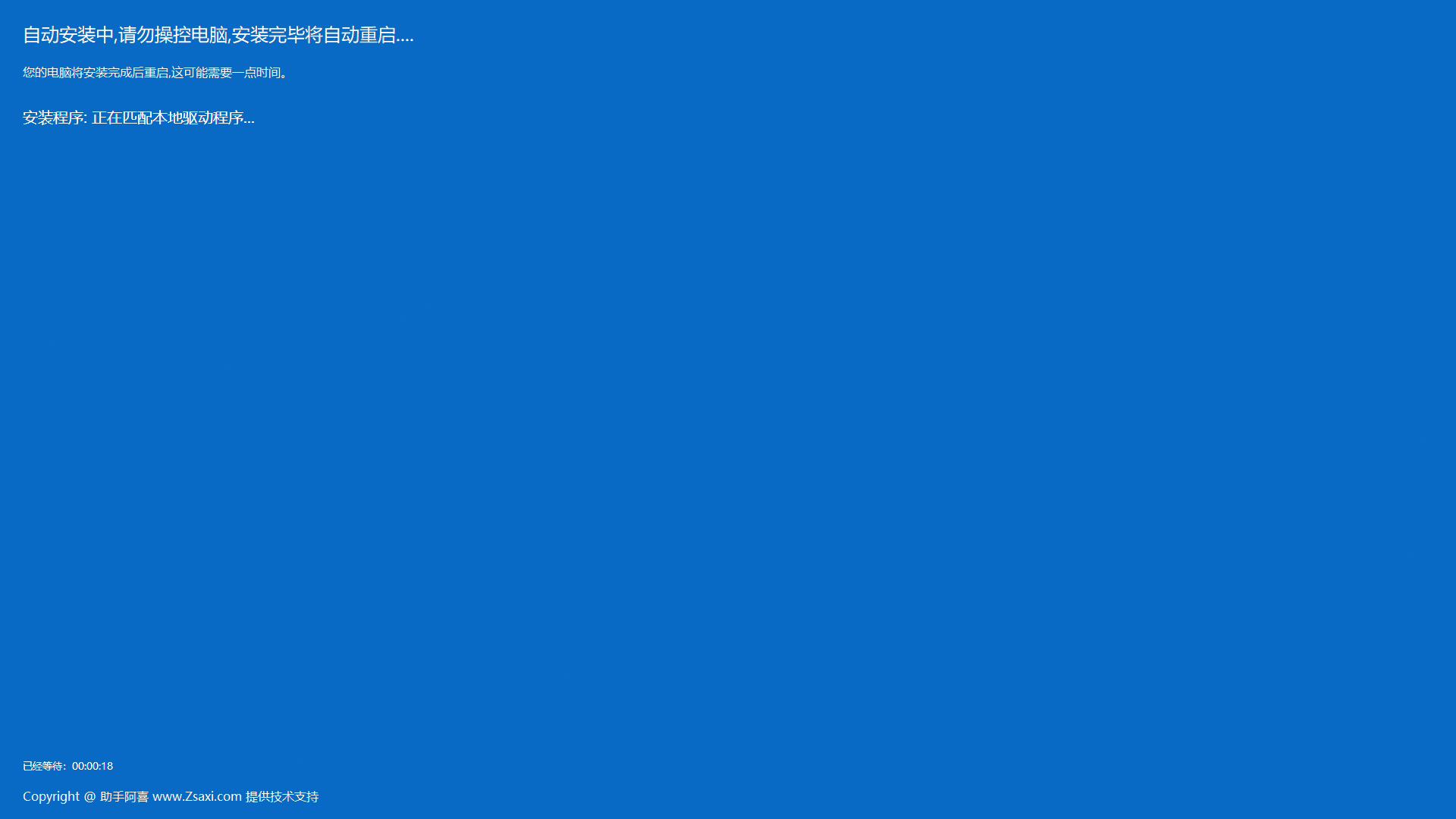 【图文】助手阿喜U盘重装系统教程