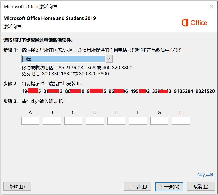计算机激活Office时界面提示已达到软件许可证允许最大次数