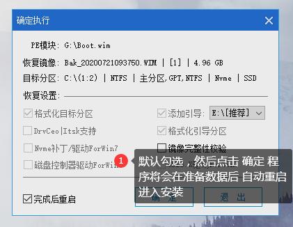 【图文】助手阿喜·离线备份还原工具