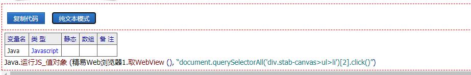 精易web浏览器 怎么点击按钮