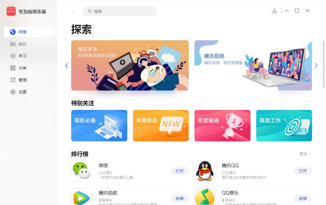 华为应用商店PC版本AppGalleryInstallPkg1.0.0.303.exe