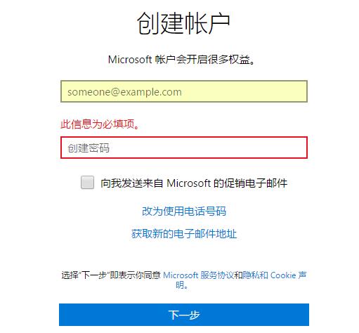 注册微软账户的方式