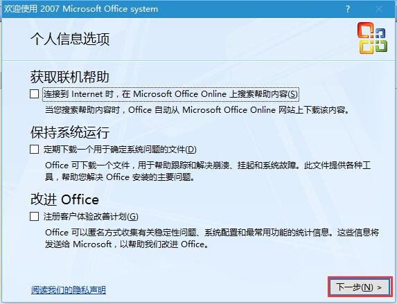 office 2007 下载安装图文教程