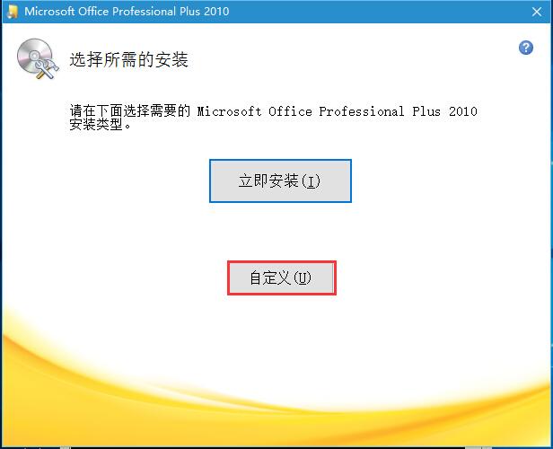 office 2010下载安装