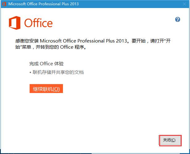 office 2013下载安装